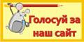 Проголосуй за наш сайт